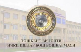 Тошкент вилояти Ички ишлар бош бошқармасининг фуқароларга МУРОЖААТИ