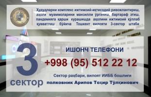 Тошкент вилояти 3-сектор штабининг ИШОНЧ ТЕЛЕФОНИ